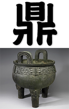 tripod, three-legged ancient Chinese cooking vessel