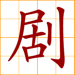 simplified Chinese symbol: a play, drama, a theatrical performance; acute, intense, severe, strenuous