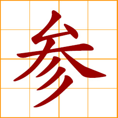 simplified Chinese symbol: join, enter; take part in, get involved in; to refer, consult; pay respect to