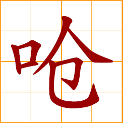simplified Chinese symbol: to choke; to irritate, pungent, biting; hurl a verbal insult