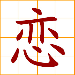 simplified Chinese symbol: love, romance; story about a love affair; have a tender feeling towards; feel attached to someone/something