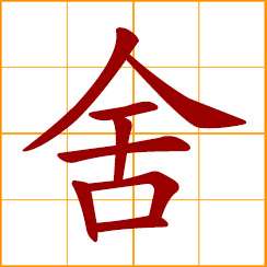 simplified Chinese symbol: let go; give up; abandon