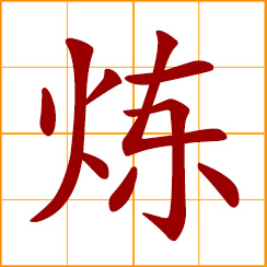simplified Chinese symbol: smelt, temper metal with fire