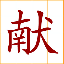 simplified Chinese symbol: dedicate, offer, donate; display, present; donate respectfully