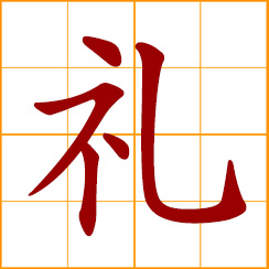 simplified Chinese symbol: gift, present; ceremony; courtesy, etiquette