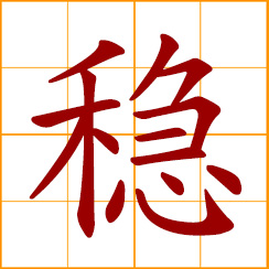 simplified Chinese symbol: stable, steady; firm, sure, secure