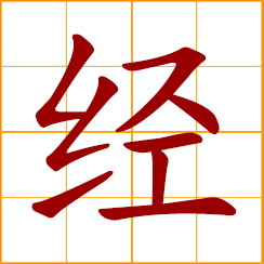 simplified Chinese symbol: classic books, scripture, sutra; to engage, manage; to undergo, experience; pass through; longitude
