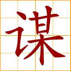 simplified Chinese symbol: plan, scheme, strategy; to seek, work for