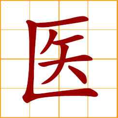 simplified Chinese symbol: doctor, physician, surgeon; to cure, heal, treat