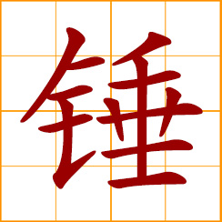 simplified Chinese symbol: hammer; to hammer; hammer into shape