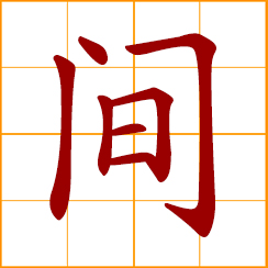 simplified Chinese symbol: among; between; room; definite space; division of a house; to divide, change
