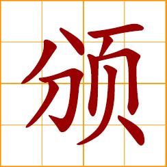 simplified Chinese symbol: to issue, promulgate; to proclaim, bestow on; to grant, confer to