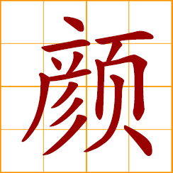 simplified Chinese symbol: face, countenance; prestige; colors, dyes; Yen, Yan, Gan, Chinese surname