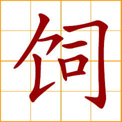 simplified Chinese symbol: to feed; to rear, bread