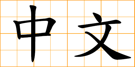 Chinese words; Chinese language