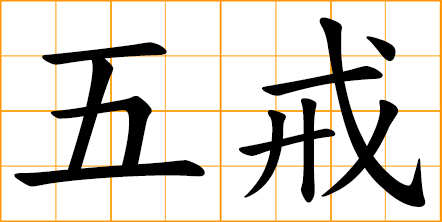 五戒, five precepts in Buddhism, 殺 harming living beings, 盜 stealing, 淫 sexual misconduct, 妄 lying or gossip, 酒 intoxication