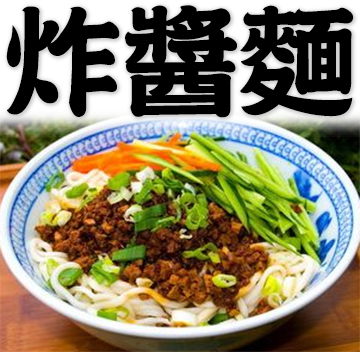 fried sauce noodles, noodles in soybean paste